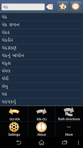 Gujarati Kannada dictionary