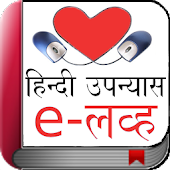 eLove in Hindi