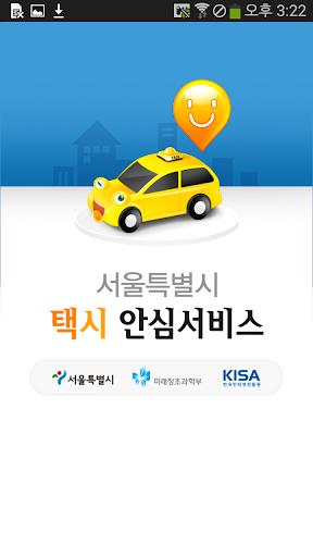 서울시 택시안심 서비스