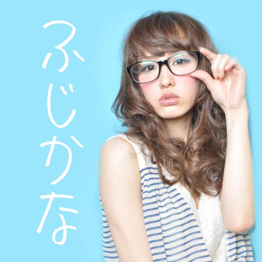 娱乐の藤田可菜(ふじかな)公式アプリ LOGO-記事Game