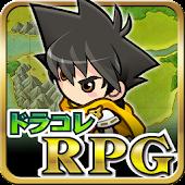ドラゴンコレクションRPG~少年と神狩りの竜