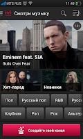 Screenshot of music.ivi - клипы и музыка