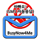 BusyNow4Me, SMS auto-reply