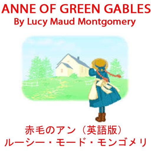 赤毛のアン(英語版)ANNE OF GREEN GABLES|玩書籍App免費|玩APPs
