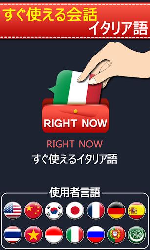 すぐ使えるイタリア語会話