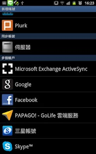PAPAGO - GOLiFE 雲端服務 生活 App-愛順發玩APP