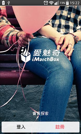 愛魅奇 iMatchBox 戀愛社群