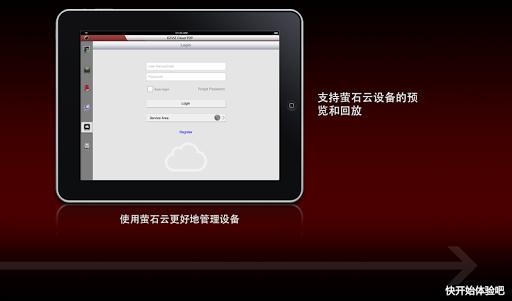 玩免費媒體與影片APP|下載iVMS-4500 HD app不用錢|硬是要APP