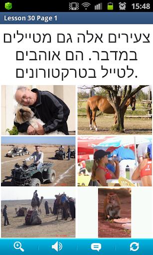 玩免費教育APP|下載一月学会希伯来语 app不用錢|硬是要APP