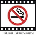 «25 кадр – Бросить курить» logo