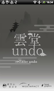 undo- screenshot thumbnail