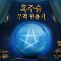흑주술 부적 만들기 icon