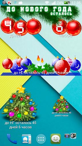 Скоро новый год Виджет