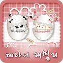 NK 카톡_계라니패밀리_에그레드 카톡테마 icon