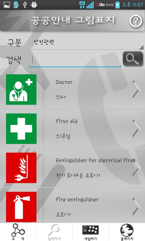 생활속의 표준정보- screenshot