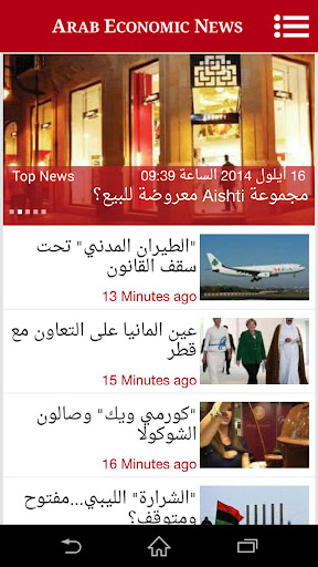【免費新聞App】Arab Economic News-APP點子