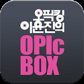 [크레듀 앱북] 오픽킹 이윤진의 OPIcBOX IM공략