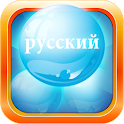 Russian Language Bubble Bath