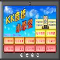 KK音標小學堂 icon