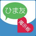 ひま友掲示板 icon