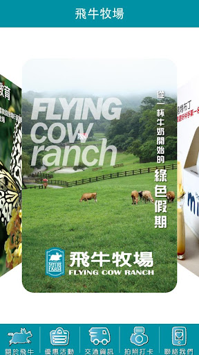 飛牛牧場 FLYING COW RANCH