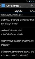 Screenshot of Kannada News Live
