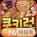 쿠키런 파워북 - SPhoneG icon