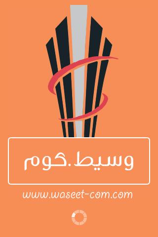 玩商業App|Waseet-Com免費|APP試玩