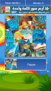 Princess Stories Images Puzzle - náhled