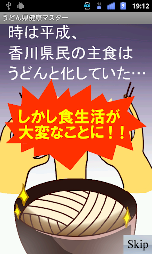 うどん県健康マスター