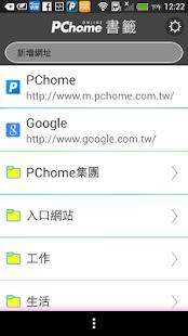 玩免費工具APP|下載PChome 書籤 app不用錢|硬是要APP