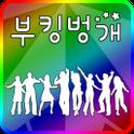 100% 부킹벙개팅 일대일대화 채팅 미팅 즉석만남 icon