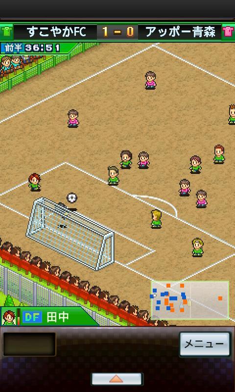 【体験版】サッカークラブ物語 Lite screenshot #1