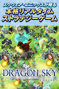 DRAGON SKY (ドラゴンスカイ)- screenshot thumbnail