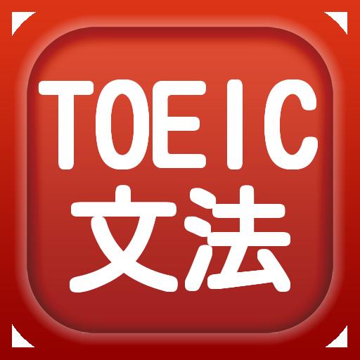 TOEIC文法問題集Vol1 LOGO-APP點子