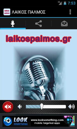 LAIKOS PALMOS