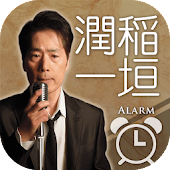 稲垣潤一アラーム【目覚まし時計】【カメラ】