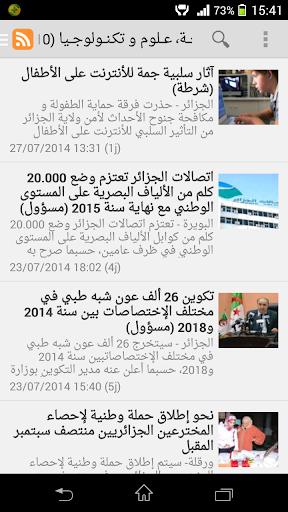 وكــالـة الأنبــاء الجـزائريـة