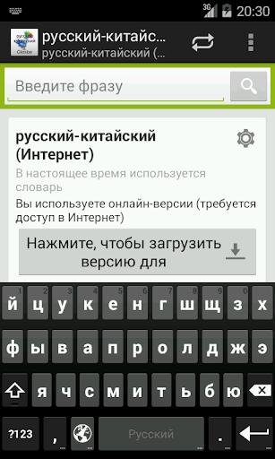 Русский-Китайский Словарь