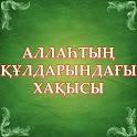 Аллаһтың құлдарындағы хақысы icon