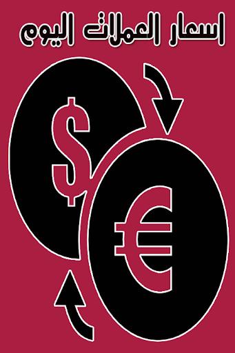 أسعار العملات اليوم في ليبيا