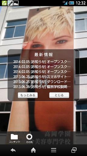 名古屋綜合美容専門学校