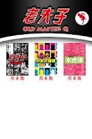 Screenshot of 老夫子精選漫畫(OLD MASTER Q Comics)