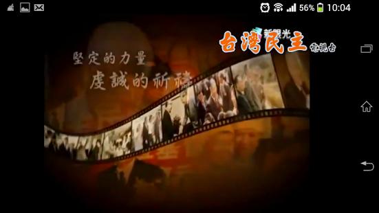 台灣民主電視台-測試用