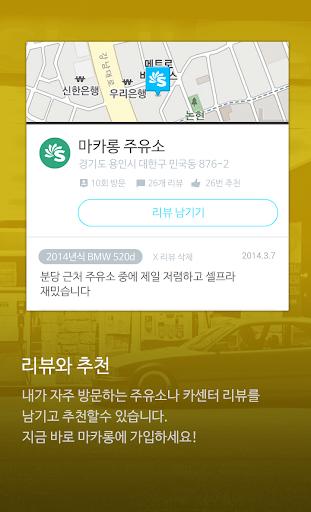 【免費交通運輸App】마카롱 - 스마트 차계부-APP點子