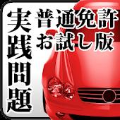無料版!普通運転免許:学科試験実践問題