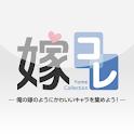 嫁コレ ~アニメ、ラノベ キャラ&声優  録り下ろしボイス~ logo