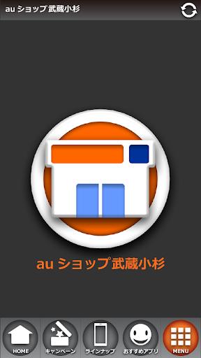 玩工具App|auショップ武蔵小杉免費|APP試玩