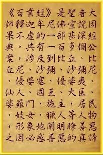百業經 佛陀說故事喔很精彩一定要讀