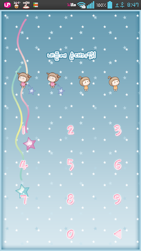 玩娛樂App|NK 카톡_네쌍둥이_sweet dream 카톡테마免費|APP試玩